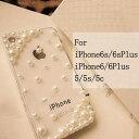 iPhone6s Plus iPhone6 iPhone SE iPhone5 iPhone5s iPhone5c ケース アイフォン6sプラス アイフォン6 アイホン6s アイフォン5s スマホカバー パール風 ラインストーン デコ キラキラ クリアケース ハードケース