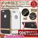 �ڶ������饹�ե�����դ��ۥ��������̵�� iPhone6s iPhone6 Plus iPhone SE iPhone5s iPhone5 ������ �����ե���6s �����ե���6 �����ե���se �����ե���5s TPU �ᥭ���ù� ���� �Ѵ� ��ۼ� ��å��ù� ���å����顼 ��ޯ�� ���ޥۥ��С� ������� ����ץ�