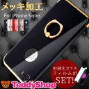 【強化ガラスフィルム付き】 iPhone7ケース スマホリン...