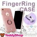 iPhone7 ケース iPhone7 Plusケース アイフォン7プラス アイフォン7 スマホケース カバー ゴージャス かわいい キラキラ フィンガー リング付き ハード おしゃれ 個性 スタンド 派手 左利き 紫 ユニーク ラメ ゴールド 女子 ブルー パープル ピンク スマホリング