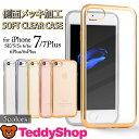 iPhone7 ケース iPhone7 Plus ケース iPhone6s Plus iPhone6 Plus iPhone SE ケースiPhone5s iPhone5 クリアケース ソフト アイフォン7 アイフォン6s アイフォン5s カバー スマホケース シンプル メッキ加工 全面保護 薄い 透明 クリーンTPU かわいい おしゃれ 軽量