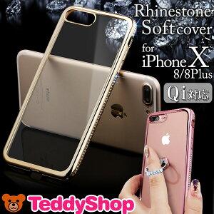 iPhone x ケース iPhone8ケース おしゃれ iPhone8 plus iPhone7ケースかわいい iPhone6s iPhone se スマホケース iPhone5s カバー アイフォン8ケース アイフォンxケース リング付き/リングなし 2タイプ クリア 耐衝撃 メッキ加工 薄型 レディース 大人可愛い
