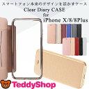 iPhone X ケース 手帳型 iPhone8ケース iP...