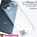 楽天TeddyShopiPhone5s ケース おしゃれ iPhone6sケース iPhone6 ケース iPhone6s plus iPhone5cケース かわいい スマホケース iPhone5s カバー iPhone5c アイフォンse デコ キラキラ ラインストーン 可愛い 大人女子 iPhoneケース 薄型