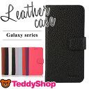【メール便送料無料】Galaxy S7 edge Galaxy S5 Galaxy S6 Galaxy S6 edge Galaxy Note3 Galaxy Note4 Galaxy Note edge 手帳型ケース SC-04F SCL23 SC-05G SC-04G SCV31 404SC SC-01F SCL22 SC-01G SCL24 Android アンドロイド スマートフォン スマホカバー カード入れ 無地