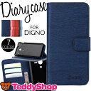 DIGNO E 503KC 手帳型ケース ディグノ スマホ カバー シンプル 合皮 レザー カードホルダー スタンド機能 マグネットフラップベルト Y!mobile Android アンドロイド 木目調