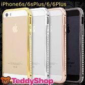 【メール便送料無料】iPhone6s iPhone6 Plus ケース iPhone SE iPhone5 iPhone5s バンパー アイフォン6s アイフォン6 アイホン6s アイフォンSE アイフォン5s アイフォン5 スマホカバー おしゃれ ラインストーン キラキラ かわいい 側面保護 デコ 女性