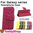 【メール便送料無料】Galaxy S6 SC-05G Galaxy S5 SC-04F SCL23 手帳型ケース ギャラクシー S6 ギャラクシー S5 スマートフォン スマホカバー ヒョウ柄 かわいい カードポケット スタンド機能 おしゃれ スタイリッシュ