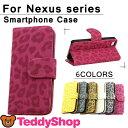 【メール便送料無料】Nexus 5 ネクサス 5 手帳型ケース スマートフォン スマホカバー ヒョウ柄 かわいい カードポケット スタンド機能 おしゃれ スタイリッシュ