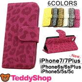 iPhone7ケース iPhone7Plus iPhone6s iPhone6 Plus iPhone SE iPhone5s iPhone5 iPhone5c 手帳型 Xperia Z5 Compact Premium XperiaZ4 Z3 SO-01H SOV32 501SO SO-02H SO-03H アイフォン7 アイフォン6 エクスペリアZ3 エクスペリアZ5 カバー合皮レザー 豹柄 シンプル 耐衝撃