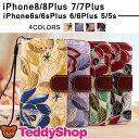 iPhone8 ケース iPhone8 Plus iPhone7 iphone7 Plus iPhone6s iPhone6 iPhone SE iPhone5s iPhone5 手帳型ケース XperiaZ5 Xperia Z5 Compact Premium SO-01H SOV32 501SO SO-02H SO-03H アイフォン8 アイフォン8プラス スマホカバー 花柄 合皮レザー スマホケース