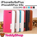 iPhone6s iPhone6s Plus iPhone6 iPhone6 Plus iPhone SE iPhone5s iPhone5 手帳型ケース アイフォン6sプラス アイフォン6 アイフォンSE スマートフォン スマホカバー スタンド機能 カードポケット シンプル