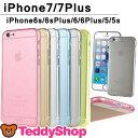 【メール便送料無料】iPhone7ケース iPhone7Plus iPhone6s iPhone6 Plus iPhone SE iPhone5s iPhone5 アイフォン7プラス アイフォン7 アイフォン6 アイフォン5s アイフォン6s スマホカバー 透明 シリコン クリアケース ソフト シンプル 装着・取り外し簡単 耐衝撃 大人