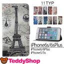iPhone6s iPhone6s Plus iPhone6 iPhone6 Plus iPhone SE iPhone5s iPhone5 手帳型ケース アイフォン6sプラス アイフォン6 アイフォンSE アイフォン5s アイホン6s スマートフォン スマホカバー おしゃれ イギリス フランス エッフェル塔 パリ 星 絵画風 iPhoneケース