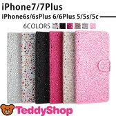 iPhone7 iPhone7 Plus iPhone6s iPhone6 Plus ケース iPhone SE iPhone5 iPhone5s iPhone5c 手帳型 アイフォン6s アイフォン6 アイホン6s アイフォン5s アイフォン5 アイフォンSE スマホカバー 横開き レザー シリコン デコ キラキラ スタンド機能
