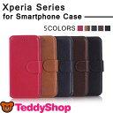 【メール便送料無料】Xperia Z3 Xperia Z3 Compact SO-01G SOL26 401SO SO-02G 手帳型ケース Android エクスペリアZ3 エクスペリアZ3コンパクト アンドロイド スマートフォン スマホカバー スタンド機能 カードポケット レザー おしゃれ ダイアリー