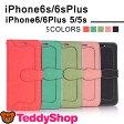 【メール便送料無料】iPhone6 iPhone6s Plus iPhone SE iPhone5 iPhone5s 手帳型ケース アイフォン6sプラス アイフォン6 アイホン6s アイフォン5s アイフォンSE スマホカバー スエード風 レザー革 カード入れ スタンド ストラップホール かわいい フリップ式 ダイアリー型