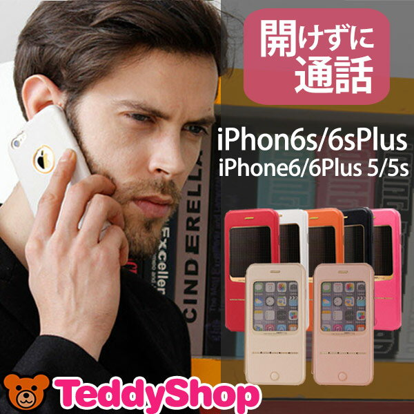 【メール便送料無料】iPhone6s iPhone6 Plus iPhone5 iPhone5s 手帳型ケース アイフォン6sプラス アイフォン6 アイホン6s アイフォン5s スマホカバー 窓付き 薄型 軽量 通電スライダー ソフトレザー スタンド 開けずに通知/時計確認 着信/応答/通話可能 フリップ式 おしゃれ
