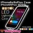 【メール便送料無料】iPhone6s iPhone6 Plus ケース iPhone SE iPhone5 iPhone5s アイフォン6s アイフォン6 アイフォン5s スマホカバー フラッシュ通知 着信光る TPUクリア PCハードバンパー LED LightningCase 付けたまま充電/イヤホン接続/カメラ撮影可