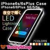 送料無料 iPhone6s iPhone6 Plus ハードケース バンパー iPhone SE iPhone5 iPhone5s アイフォン6s アイフォン6 アイフォン5s アイフォンse アイフォン5 スマホカバー フラッシュ通知 着信光る TPUクリア 透明 LED LightningCase かわいい おしゃれ 耐衝撃