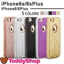iPhone6s iPhone6 Plus ケース アイフォン6sプラス アイフォン6 アイホン6s スマホカバー スタンド機能付き 縦置 横置 おしゃれ 背面マークが見える 側面 ラインストーン アルミ ゴールド かわいい