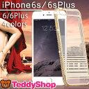 iPhone6s iPhone6 Plus ケース アイフォン6sプラス アイフォン6 アイホン6s スマホカバー ラインストーン アルミ ゴールド かわいい 側面 キラキラ 純正ケーブルのみ付けたまま充電可