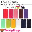 【メール便送料無料】Xperia Z5 Xperia Z5 Compact Xperia Z5 Premium SO-01H SOV32 501SO SO-02H SO-03H 手帳型ケース アンドロイド スマートフォン エクスペリアZ5 スマホカバー カード入れ スタンド機能 シンプル 無地 11色 レザー フリップ式 ダイアリー型