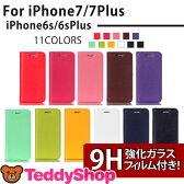 【強化ガラスフィルム付き】iPhone7ケース iPhone7Plus iPhone6s iPhone6 Plus iPhone SE iPhone5 iPhone5s 手帳型ケース アイフォン7 アイフォン6s アイフォン6 アイフォンse アイフォン5s アイフォン5 カバー シンプル 無地 11色 レザー おしゃれ かわいい 耐衝撃