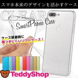 iPhone7ケース iPhone7 Plus iPhone6s iPhone6s Plus iPhone6 iPhone6 Plus iPhone SE iPhone5s iPhone5 アイフォン7 アイフォン7プラス アイフォン6s アイフォン6 アイフォンSE アイフォン5s スマホカバー クリア シンプル 薄い おしゃれ スマホケース かわいい