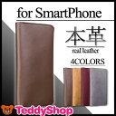 スマホケース 手帳型 全機種対応 iPhone7ケース iPhone7 Plus iPhone6s iPhone6 Plus iPhone SE Xperia Z5 Compact Z3 Premium S6 AQUOS ZETA SH-01H SH-02H Nexus5X Nexus6P Arrows STREAM ディズニーモバイル カバー 本革 柔らかい 財布型 シンプル