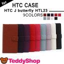 HTC J butterfly HTL23 手帳型ケース Android HTCJバタフライ アンドロイド スマートフォン スマホカバー カード入れ スタンド かわいい おしゃれ シンプル 無地 フリップ式 ダイアリー型