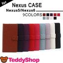 【メール便送料無料】Nexus5 Nexus6 手帳型ケース Android ネクサス5 ネクサス6 アンドロイド スマートフォン スマホカバー カード入れ スタンド かわいい おしゃれ シンプル 無地 フリップ式 ダイアリー型