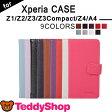 ショッピングPREMIUM 【メール便送料無料】Xperia Z5 XperiaZ5 Compact Premium A4 Z4 Xperia Z3 XperiaZ3 Compact Z2 Z1 SO-01H SOV32 501SO SO-02H SO-03H SO-03G SOV31 402SO SO-04G エクスペリアZ5 コンパクト プレミアム 手帳型ケース Android アンドロイド スマートフォン スマホカバー