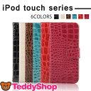 【送料無料 土日祝も休まず発送】iPodtouch6 手帳ケースアイポッドタッチ6 カバー