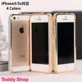 【メール便送料無料】iPhone SE iPhone 5s iPhone 5 バンパーケース アイフォン SE アイフォン5s アイフォン5 スマートフォン スマホカバー キラキラ シンプル ビジュー デコ 上品 かわいい おしゃれ レディース 女性 ゴージャス