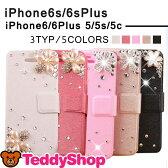 【宅配便送料無料】iPhone6s iPhone6s Plus iPhone6 iPhone6 Plus iPhone SE iPhone5s iPhone5 iPhone5c 手帳型ケース アイフォン6sプラス アイフォン6 アイフォンSE アイフォン5s アイホン6s スマートフォン スマホカバー ビジュー スタンド機能 カードポケット
