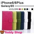 iPhone6s iPhone6s Plus iPhone6 iPhone6 Plus 手帳型ケース Galaxy S5 SC-04F SCL23 Android アイフォン6sプラス アイフォン6 アンドロイド スマートフォン ギャラクシーS5 スマホカバー スタンド機能 カードポケット