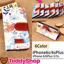 iPhone6s iPhone6s Plus iPhone6 iPhone6 Plus iPhone SE iPhone5s iPhone5 手帳型ケース アイフォン6sプラス アイフォン6 アイフォンSE アイフォン5s アイホン6s スマートフォン スマホカバー スタンド機能 カードポケット 紅葉 貝 お洒落 ダイアリー型