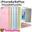 【メール便送料無料】iPhone6s iPhone6s Plus iPhone6 iPhone6 Plus iPhone SE iPhone5s iPhone5 ソフトケース アイフォン6sプラス アイフォン6 アイフォン SE アイフォン5s アイホン6s スマートフォン スマホカバー 透明 シリコン クリア シンプル 装着・取り外し簡単
