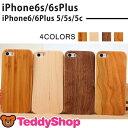 iPhone6s iPhone6s Plus iPhone6 iPhone6 Plus iPhone SE iPhone5s iPhone5 iPhone5c 木製ケース アイフォン6sプラス アイフォン6 アイフォンSE アイフォン5s アイホン6s アンドロイド スマートフォン スマホカバー 楓の木 胡桃の木 竹 桜の木 木