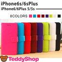 iPhone6s iPhone6s Plus iPhone6 iPhone6 Plus iPhone SE iPhone5s iPhone5 手帳型ケース アイフォン6sプラス アイフォン6 アイフォンSE アイフォン5s アイホン6s スマートフォン スマホカバー スタンド機能 カードポケット ストラップホール ダイアリー スマホケース