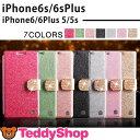 iPhone6s iPhone6s Plus iPhone6 iPhone6 Plus iPhone SE iPhone5s iPhone5 手帳型ケース アイフォン6sプラス アイフォン6 アイフォンSE アイフォン5s アイホン6s スマートフォン スマホカバー ハード キラキラ ラインストーン おしゃれ ダイアリー型