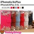 iPhone6s ケース 手帳型 花 フラワー デコ ラインストーン 女性大人気 iPhone6s Plusケース iPhone6 カバー iPhone 6splusケース iPhone5 ケース手帳型 iPhone5s スマホケース 手帳ケース 携帯ケース 送料無料