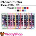 【メール便送料無料】iPhone6s iPhone6 Plus iPhone SE iPhone5 iPhone5s ケース アイフォン6sプラス アイフォン6 アイホン6s アイフォン SE アイフォン5s スマホカバー おしゃれ バンパー 側面保護 背面ステッカー用 カラフル