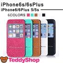 iPhone6s iPhone6 Plus iPhone SE iPhone5 iPhone5s 手帳型ケース アイフォン6sプラス アイフォン6 アイホン6s アイフォン5s スマホカバー クロコダイル調 スタンド 閉じたままでも通知/時計確認 着信/応答/通話可能 通電スライダー 窓付き フリップ式 耐衝撃 合皮 レザー