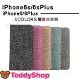 【メール便送料無料】iPhone6s iPhone6 Plus 手帳型ケース アイフォン6sプラス アイフォン6 アイホン6s スマホカバー おしゃれ シンプル 無地 カード入れ スタンド つけたまま充電/イヤホン接続/カメラ撮影可能 フリップ式 ダイアリー型 内側ソフト Tweed tone