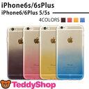 【メール便送料無料】iPhone6s iPhone6 Plus iPhone SE iPhone5 iPhone5s ケース アイフォン6sプラス アイフォン6 アイホン6s アイフォン5s スマホカバー ソフト おしゃれ クリア グラデーション シリコン スマート やわらかい 軽量 プラグ防塵キャップ付き