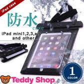 【メール便送料無料】 iPad Pro 9.7 iPad mini4 iPad mini3 iPad mini2 iPad mini iPad Air2 iPad Air Google Nexus 7 MeMO Pad ME176C 防水ケース アイパッドプロ アイパッドミニ4 アイパッドエアー2 ネクサス7 メモパッド タブレット カバー プール ビーチ お風呂 丸洗いOK