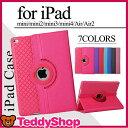iPad mini4 ケース iPad mini3 iPad mini2 iPad mini iPad Air2 iPad Air アイパッドミニ4 アイパッドエアー2 タブレット カバー レザー お