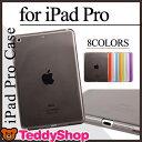 保護フィルム+タッチペン3点セット iPad Pro 12.9インチ ケース アイパッドプロ タブレット カバー 8色 柔らかい クリア シンプル オートスリープ